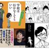 「学校は行かなくてもいい」の著者小幡和輝さんと会えた