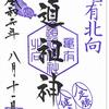 亀無村で亀と両と翼に出会う? 〜亀有香取神社の御朱印(東京・葛飾区)