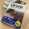 Laravel 8 対応版「PHP フレームワーク Laravel Web アプリケーション開発」を執筆しました