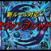 【遊戯王 デッキ紹介】 新ルール対応 壊獣ヴァンプシャドール