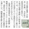 石井拓児・宮城道良著『高校生・若者たちと考える過労死・過労自殺─多様な生き方を認める社会を』が『経済』に紹介されました。