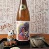 徳島 三芳菊酒造「壱」【6】