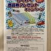 ハローズ×森永 わくわく商品券プレゼントキャンペーン 9/30〆