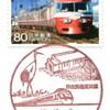 【風景印】10/10局名改称・鶴川駅前郵便局→町田鶴川一郵便局、同図案で継続使用