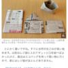 【雑感】生ごみが臭う…レジ袋がなくても大丈夫 処理に便利な袋の作り方