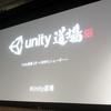 勉強会レポ : Unity道場 1月 ~LWRPとシェーダー~