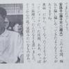 鼎談 藤子不二雄A × 大山のぶ代 × 石ノ森章太郎「追悼 藤子・F・不二雄 ドラえもんは君の愛だった」(1996) (2)