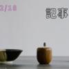 記事更新 鈍足記事 2021/02/18日記