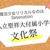 「魔法少女リリカルなのはDetonation 私立聖祥大付属小学校 文化祭」参加レポ