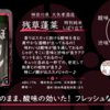 【木曜日の季節物】残草蓬莱 特別純米 しぼり立て【FUKA🍶YO-I】