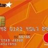 【クレジットカード】ジェットスターカードの紹介!年会費や特典はどうなっている?