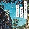 ふがいない僕は空を見た(窪美澄)★★★☆☆ 5/15読了