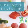一人暮しのKit Oisix(ミールキット)シリーズ第6弾 | 便利な肉巻き豆腐のオイスター照焼