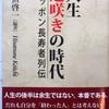 新著『人生遅咲きの時代 ニッポン長寿者列伝』の見本を入手。人生100年時代の生き方読本。