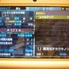 MHXX攻略:「バルファルク」再び(集会酒場G★4『スーパーソニック』 今回も撃退に成功!)