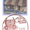 【風景印】青笹郵便局(2020.6.19押印、図案変更前・終日印)
