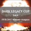 DARK LEGACY杯//vol.4 開催のお知らせ