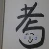 今日の漢字686は「考」。高齢化対応のマニュアルを考える
