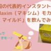 韓国の代表的インスタントコーヒー「Maxim(マキシム)モカゴールド マイルド」を飲んでみた!