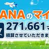 ANAマイル2月分積算完了! 計271,661マイル