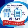 明治ブルガリアヨーグルト|ナチュラルライフキャンペーン〜青と白の贈りもの 新作プレーン誕生記念!~