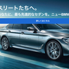 【BMW G30 新型5シリーズデビュー】 試乗&見積りへ