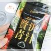 青汁サプリ「ステラの贅沢青汁」980円お試し口コミ・効果 1日の野菜の栄養がたっぷりとれる