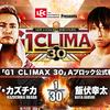 【新日本プロレス】G1 CLIMAX 30  9.19大阪大会初日 Aブロック