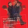 「The library of Life まとめ*図書館的人生(上)」 北九州芸術劇場中劇場