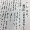 『連合通信』(2020年2月8日号)に(株)クローバー(サンライフグループ、神奈川県平塚市)に対するパート労働者への一時金支給などを求める集団訴訟の記事掲載