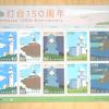 ▼「灯台150周年記念切手」を手に入れた!