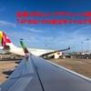 猛暑のモロッコ・マラケシュへの旅・TAPポルトガル航空をマイルで予約