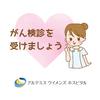 8月1日(火)より東久留米市の子宮頸がん検診を受け付けます。