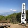 【登山初心者におすすめの山】日本三百名山 天下の秀峰 金時山に新しい登山靴を履いて登ってきました。