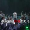 欅坂46夏の全国アリーナツアー詳細が発表!!マネパ、ファンクラブ先行予約受付が28日スタート!!平手友梨奈も活動再開か!?