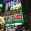 ふじ屋 NOODLE / 札幌市中央区南4西3丁目 第3グリーンビル1F 新ラーメン横丁