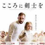 映画「こころに剣士を」大国に翻弄される小国エストニアの悲劇が根だけれども、それを抑えて静かに感動物語