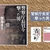 警察庁長官狙撃事件の真相に迫る !!