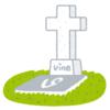 ここに Vine の墓をたてよう。。。