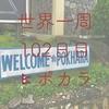 【世界一周102日目】カトマンズからポカラへ!