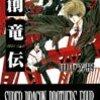 田中芳樹ですがまともな軍事小説をかけません。 適当にまとめ その1