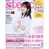セブン限定付録ステンレスボトル!steady.(ステディ.)2020年4月号増刊