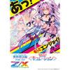 【ゼクス】Z/X -Zillions of enemy X-『異界探訪編 想星〈キュレーション〉』10パック入りBOX【ブロッコリー】より2021年1月発売予定♪