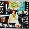 【ヴィジュアル系】XXXがもし明かされていたら Raphael「Sick」〜XXX患者のカルテ〜