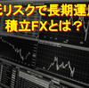【スワップポイントを再投資!】低リスクで複利効果を最大化する積立FXとは?