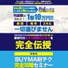 1ヶ月後に『7万円』が確定する資金ゼロ式ビジネス