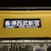 西武新宿線ファン、JR中央線に挑む