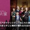 【映画】『アガサクリスティーねじれた家』のネタバレなしのあらすじと無料で観れる方法の紹介