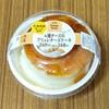 ファミマ「4種チーズのブリュレチーズケーキ」
