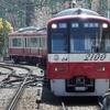 【鉄道写真】京急品川駅(2020年3月20日撮影)